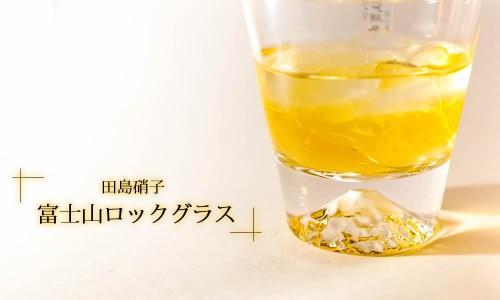 木箱入り「富士山ロックグラス」
