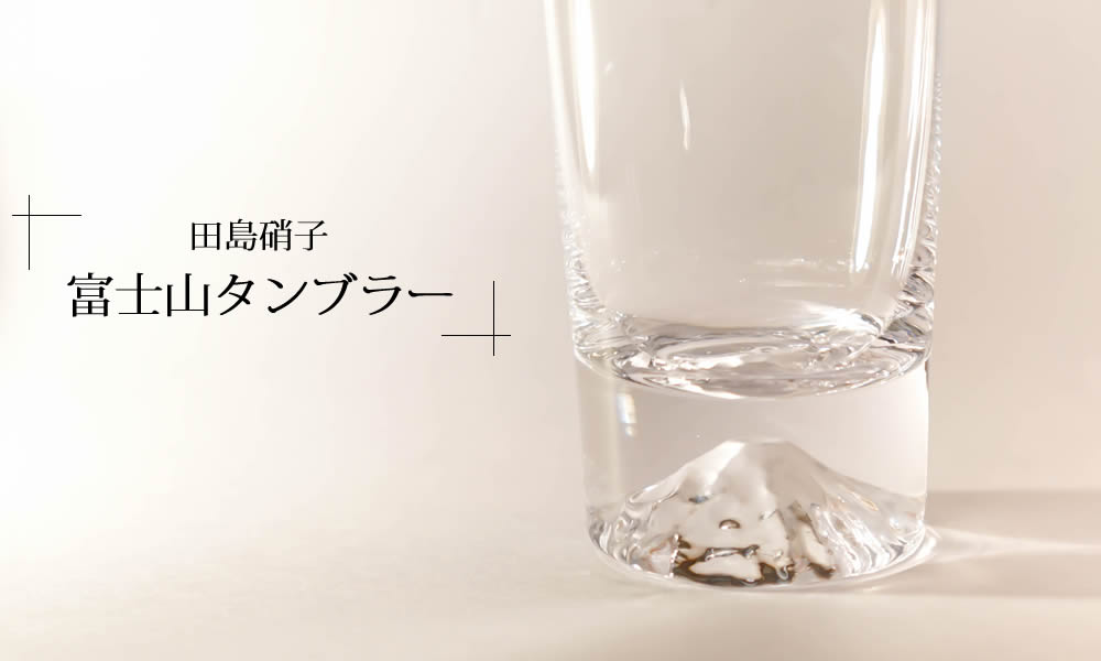 木箱入り田島硝子「富士山タンブラー」