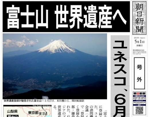 富士山世界遺産登録へ