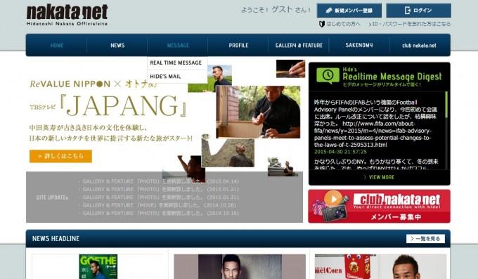 中田英寿「NAKATA.net」