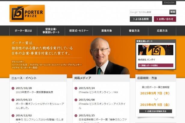 ポーター賞