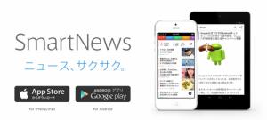 スマートニュース(smartnews)