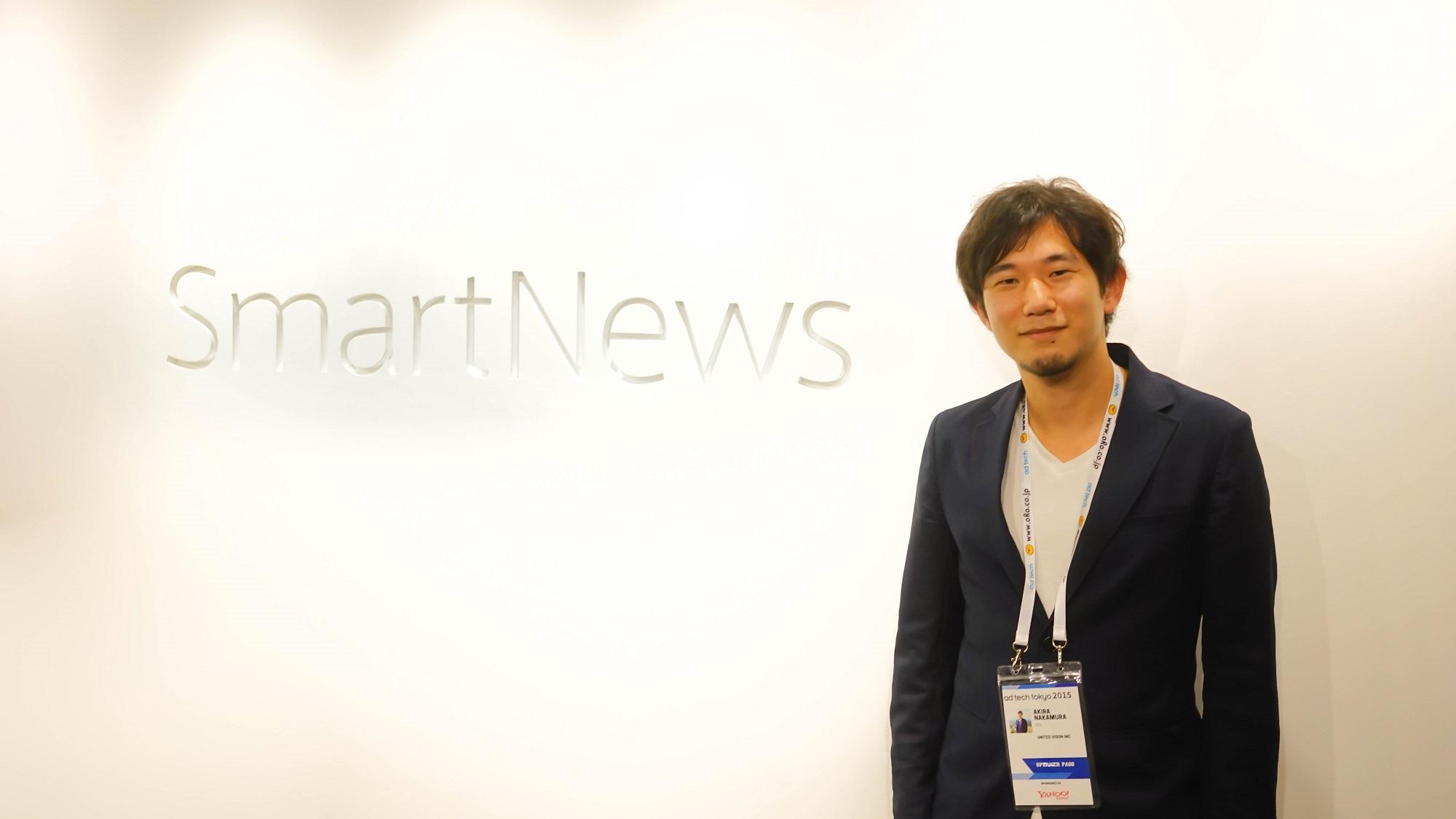 スマートニュース(smartnews)株式会社見学