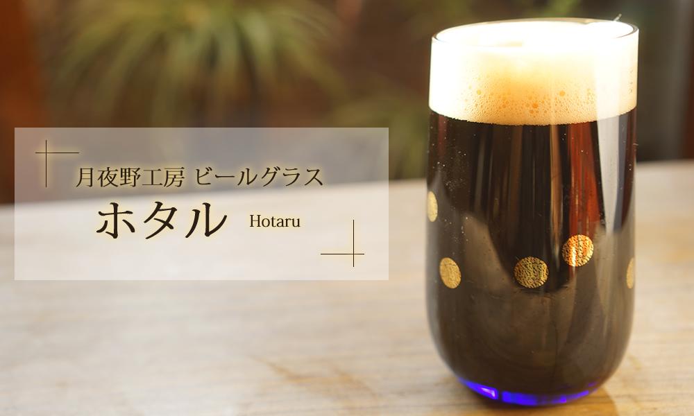 月夜野工房ビールグラス「ホタル」