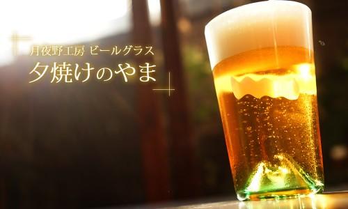 月夜野工房ビールグラス「夕焼けのやま」タンブラー