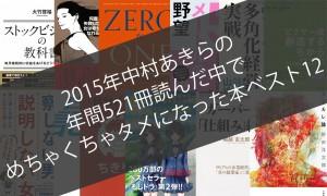 2015年中村あきらの年間521冊読んだ中でのめちゃくちゃタメになった本ベスト12