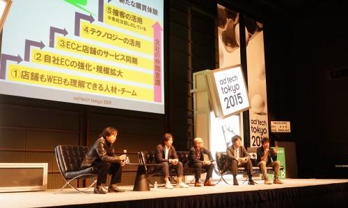 アドテック東京2015オムニチャネル