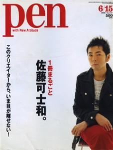 『Pen』が「1冊まるごと佐藤可士和。」