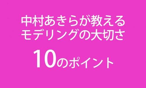 中村あきらが教えるモデリングの大切さ10のポイント