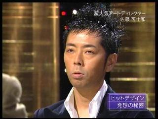 佐藤可士和NHK「プロフェッショナル仕事の流儀」