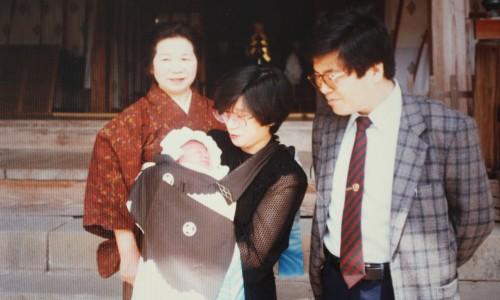 30年前中村あきらのお宮参り