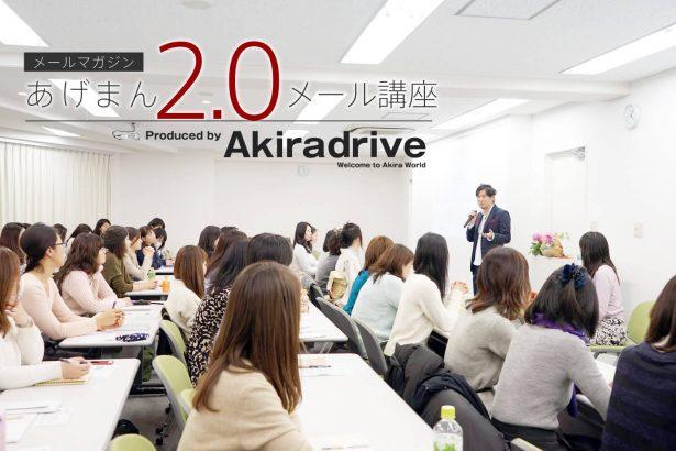 中村あきらの「あげまん理論」5ステップ動画講座