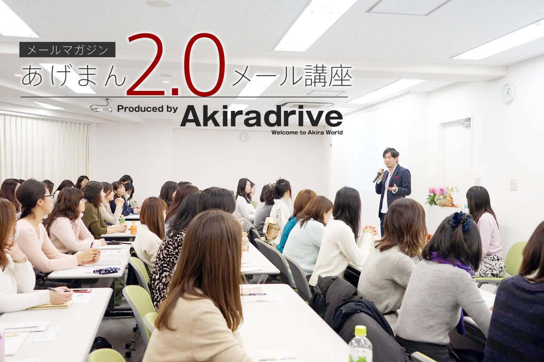 中村あきらの「あげまん2.0」メール講座