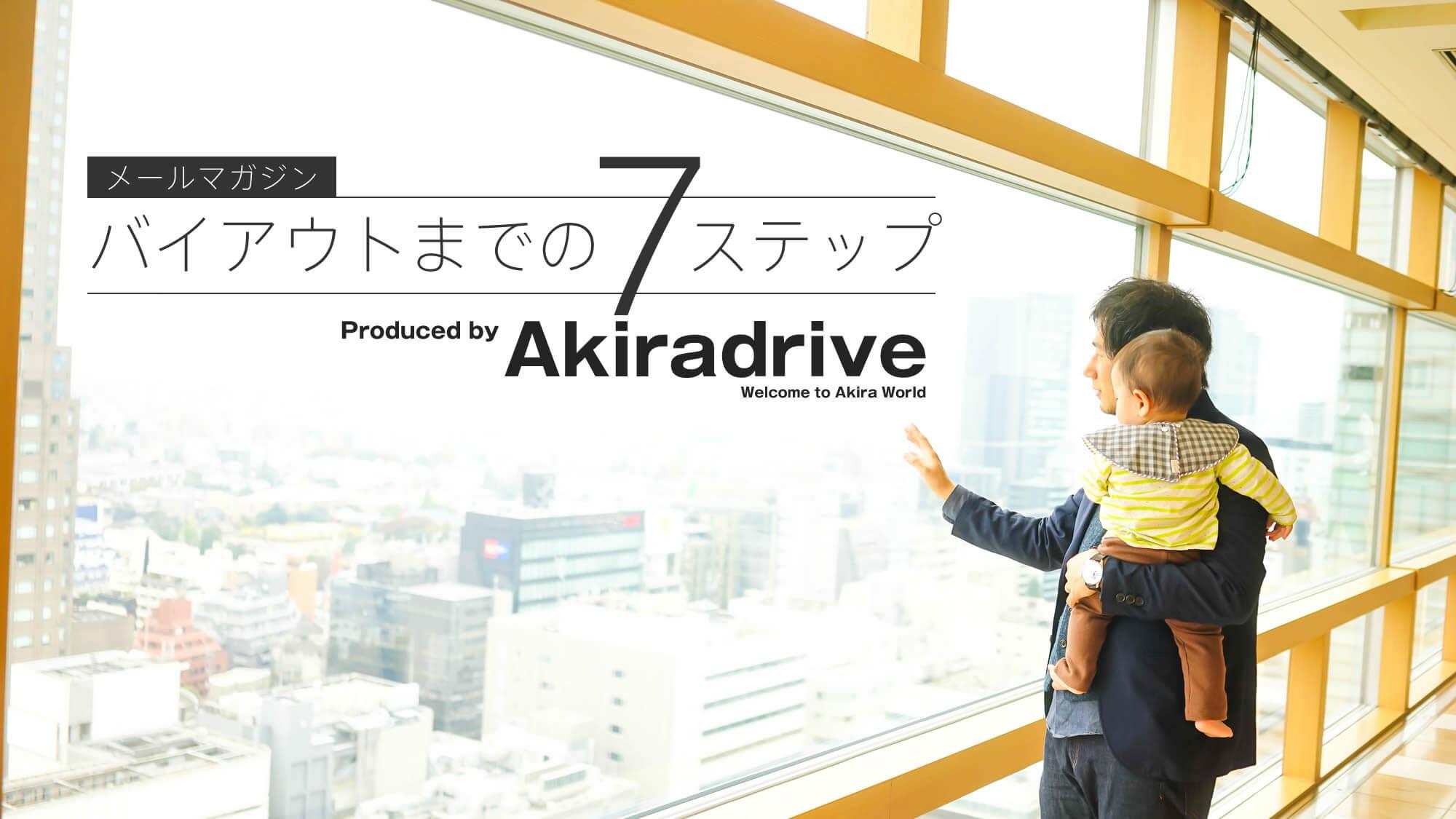 中村あきらメールマガジン「バイアウトまでの7ステップ」