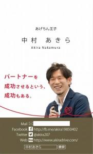 中村あきら名刺-表