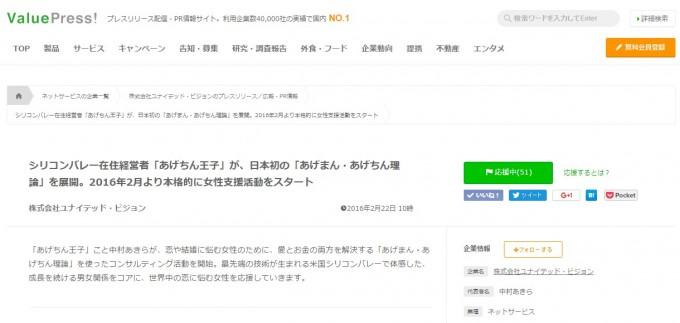 中村あきら「あげまん・あげちん」理論プレスリリース