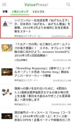 プレスリリースアクセスランキング1位中村あきらの「あげまん・あげちん」理論