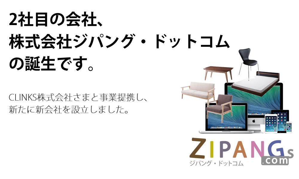 【お知らせ】2つ目の会社、株式会社ジパング・ドットコムを設立しました!