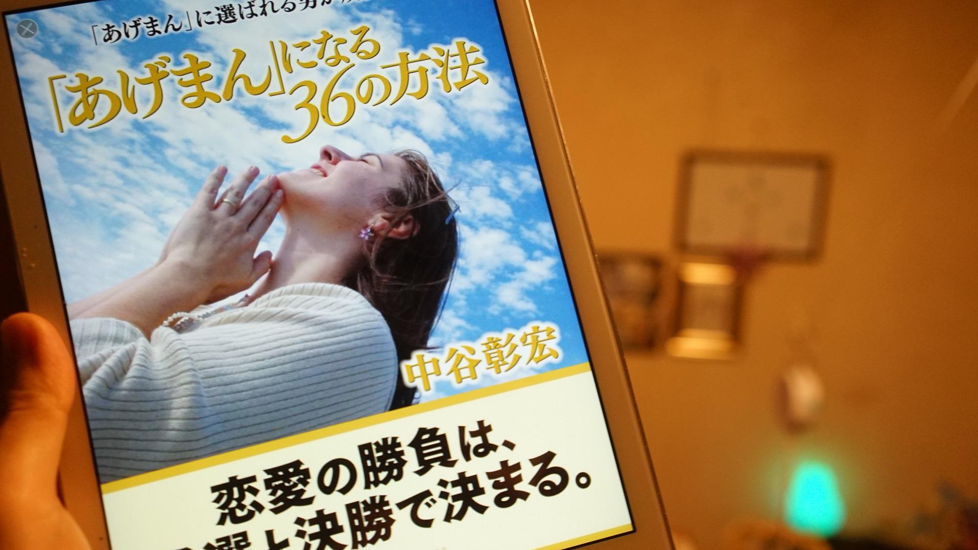 『あげまんになる36の方法』中谷彰宏著
