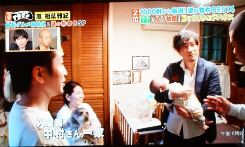 中村あきらがイチゲンさんに出演