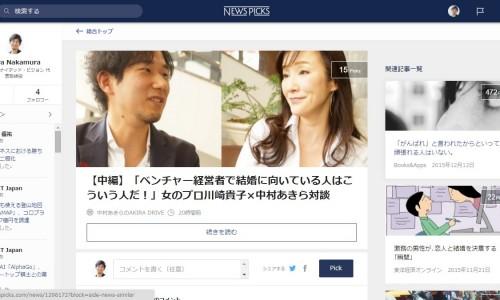 「ベンチャー経営者で結婚に向いている人はこういう人だ!」newspicksで取り上げられました!