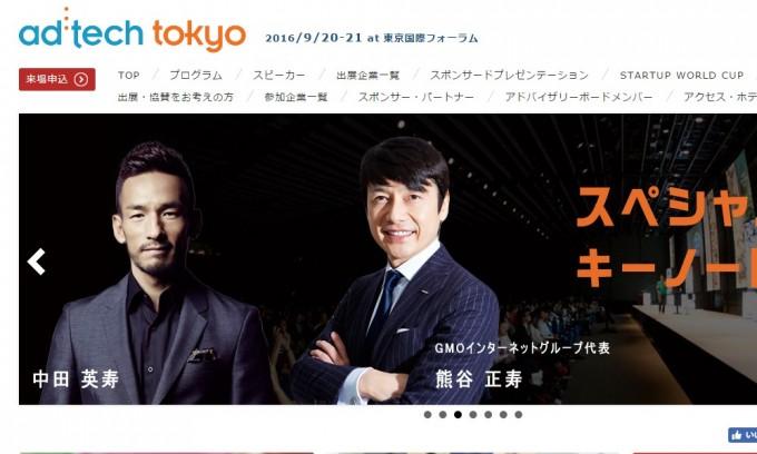 アドテック東京2016に中村あきらが登壇します!