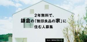 無印良品の鎌倉の家モニター