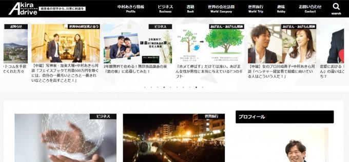 中村あきらのAKIRA DRIVE新しいサイト