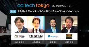 中村あきら登壇プログラム大企業×スタートアップによるデジタルマーケティングの飛躍