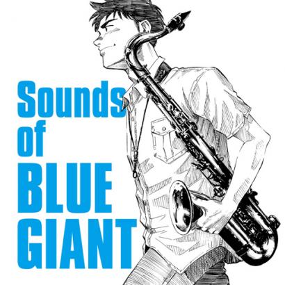 世界一を目指すマンガ「BLUE GIANT(ブルージャイアント)」
