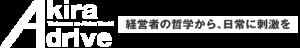 中村あきらのAKIRA DRIVE