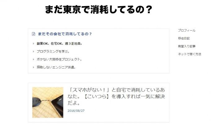イケダハヤト「ライブドアブログ」