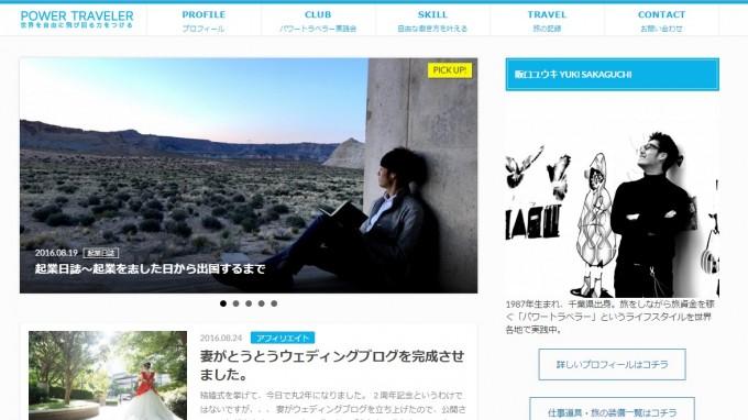 パワートラベラ―阪口ユウキさんのwordpressテンプレート