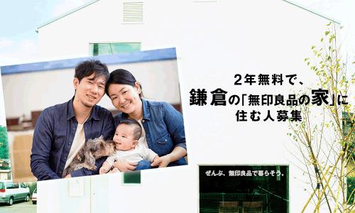 2年間無料で住める!無印良品鎌倉の家「窓の家」に応募してみた!