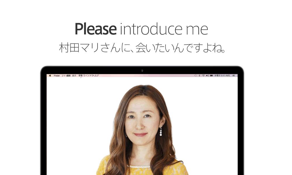 村田マリさんに弟子入りしたい!