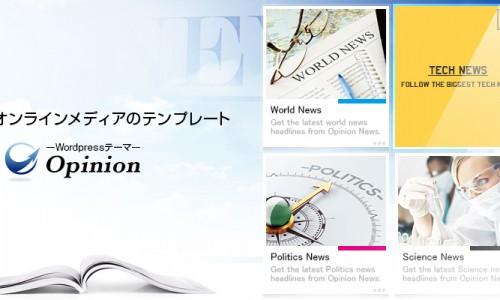 与沢翼のWoredpressテーマTCD「Opinion」
