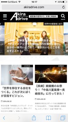 AKIRA DRIVEのスマートフォンサイト