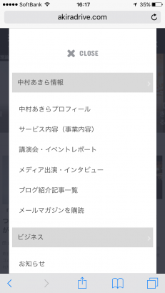 AKIRA DRIVEのスマートフォンサイトメニュー