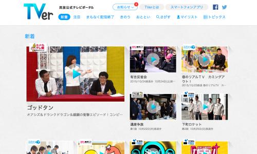 最新の一週間の日本の番組を見るなら「TVer(ティーバー)」で!