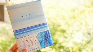 高橋歩の新刊「海と空へ」