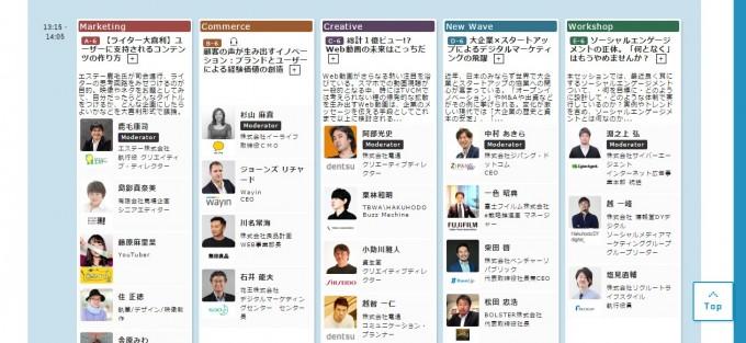アドテック東京2016おすすめプログラム