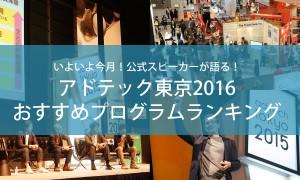 公式スピーカーが語る!アドテック東京2016おすすめプログラムランキング
