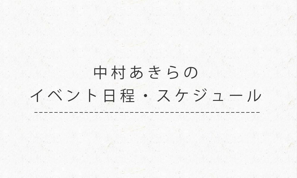 中村あきらのイベント日程・スケジュール