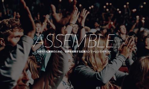 起業家カンファレンスイベント「ASSEMBLE」にて中村あきらが登壇します。