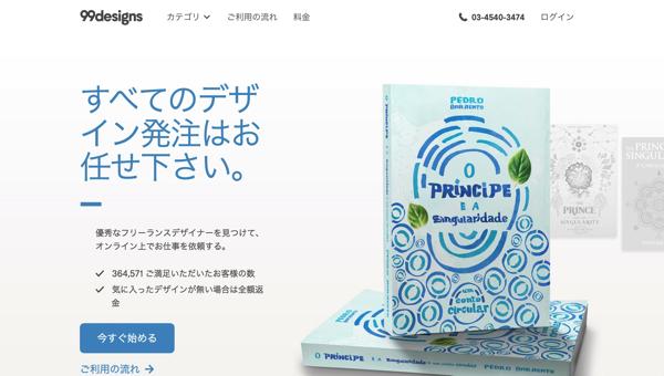99デザイン(99designs)