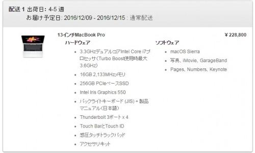 MacBook Pro配送