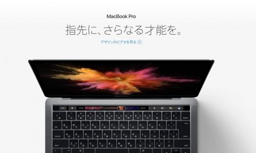 やっとこさMacBook Proに乗り換え!