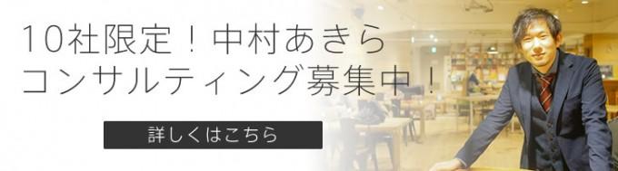 10社限定中村あきらコンサルティング募集中!