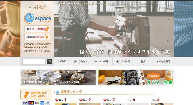 西村貴之さんが経営する輸入雑貨の「アルファエスパス」
