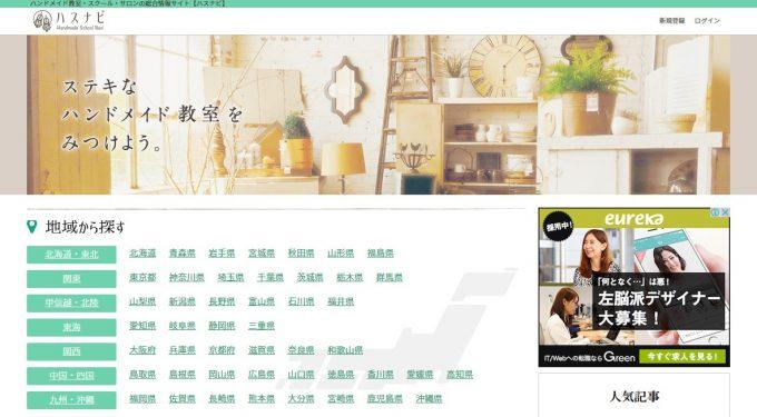 庄田 享平さんが運営するハンドメイド教室検索サイト「ハスナビ」